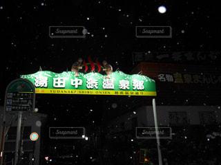 夜のライトアップされた街の写真・画像素材[937542]