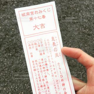 No.304847 神社