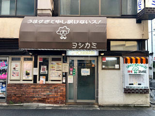 浅草にある洋食屋さんの写真・画像素材[1672183]