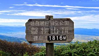 登山の写真・画像素材[282157]
