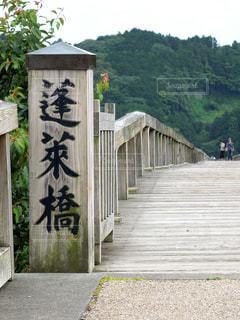橋の写真・画像素材[307510]