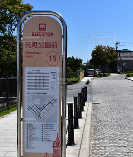 バス停 - No.835366