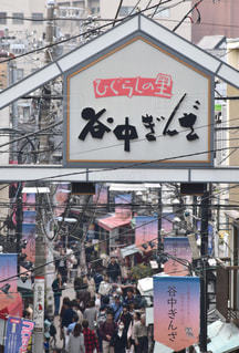 谷中ぎんざ 商店街の写真・画像素材[1089249]