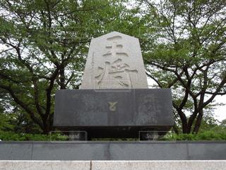 舞鶴山山頂にある王将の碑の写真・画像素材[1393160]