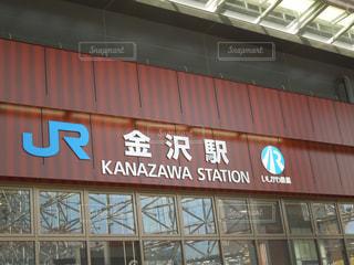 金沢駅の兼六園口の写真・画像素材[1675940]