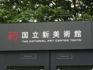 新国立美術館のチケット売場の写真・画像素材[2487469]