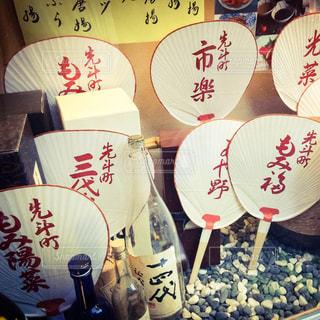 京都の文化の写真・画像素材[289008]