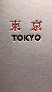 東京の写真・画像素材[369774]