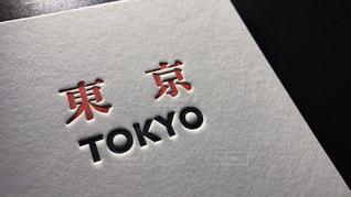 東京の写真・画像素材[369777]