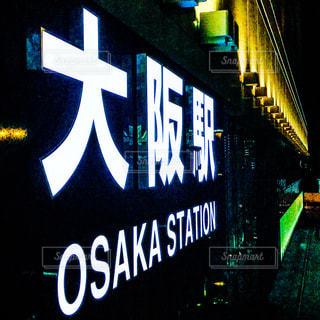 大阪 - No.467662