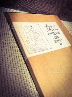 本の装丁 - No.478819