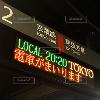 2020 TOKYOの写真・画像素材[854432]
