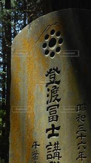 富士講の石碑の写真・画像素材[889990]