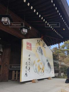 橿原神宮の巨大絵馬の写真・画像素材[948507]