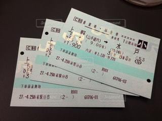 家族旅行の切符 - No.1003573