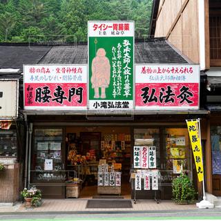 高野山にあるレトロな雰囲気の薬局の写真・画像素材[1382744]