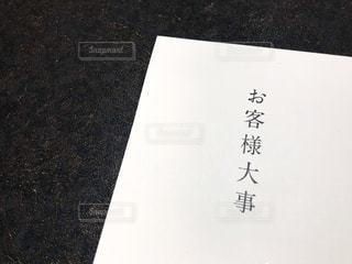 お客様大事と書かれた紙の写真・画像素材[1480222]