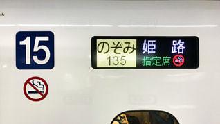 東海道新幹線700系のぞみ号のLED行先表示器の写真・画像素材[1600654]