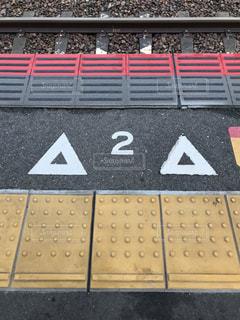 JR神戸線の駅のプラットホームにある点字ブロックと数字標識の写真・画像素材[1668438]