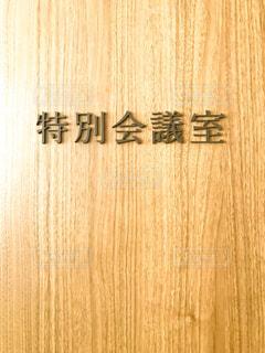 会社の特別会議室のドアの写真・画像素材[2254243]