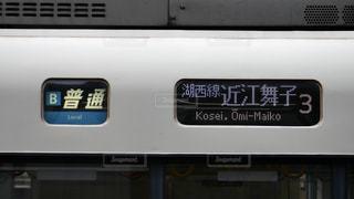 JR西日本221系の行き先案内表示装置の写真・画像素材[2439760]