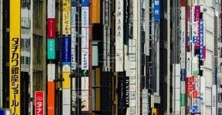 東京銀座の街並みに見られる建物のサイン看板の写真・画像素材[2669059]