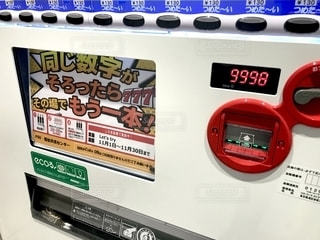 飲み物の自動販売機の当たり外れルーレットの写真・画像素材[2742010]