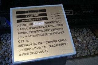 東武鉄道博物館の展示電車の解説パネルの写真・画像素材[2775378]