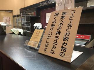 コンサートホールのコーヒーカウンターに置いてある注意書きの写真・画像素材[2829597]