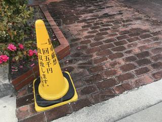 駐車厳禁を示す黄色い三角コーンの写真・画像素材[2956136]