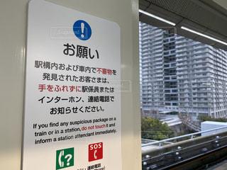 駅のホームに掲出された緊急時の案内看板の写真・画像素材[3056191]