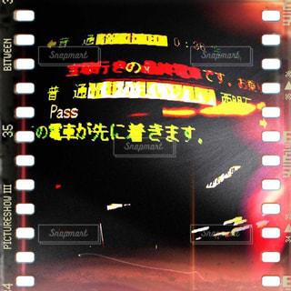 最終電車の案内表示をフィルムのネガふうに仕立てた画像の写真・画像素材[3101154]