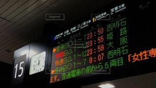 大阪駅の終電間近の発車案内表示板の写真・画像素材[3101159]