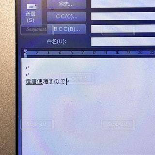 漢字変換が不調なノートパソコンの画面の写真・画像素材[3132131]