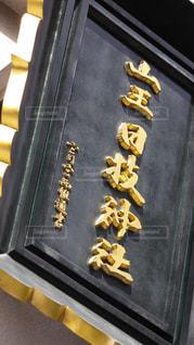 日枝神社の写真・画像素材[3132130]