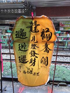 文字 - No.288849