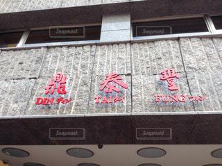 台湾旅行の写真・画像素材[930214]