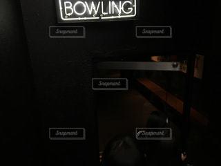 ボウリング - No.290176