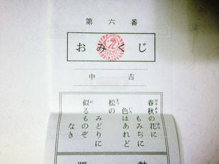 神社の写真・画像素材[290345]