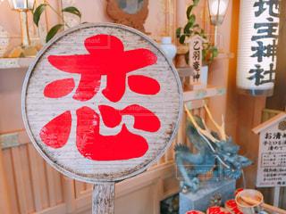 京都の写真・画像素材[307117]