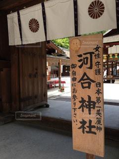 下鴨神社 - No.332110
