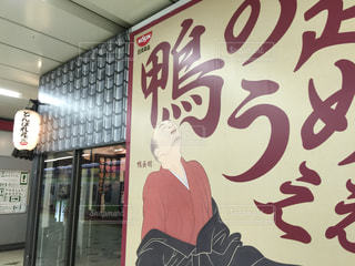 東京の写真・画像素材[316434]