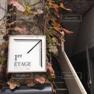 1er etageの写真・画像素材[779830]