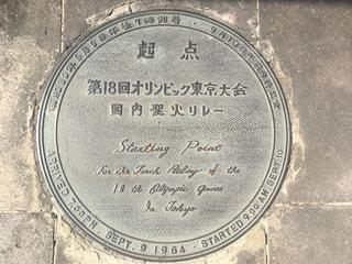 東京オリンピック起点の写真・画像素材[1052659]