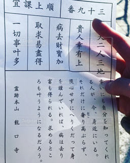 御神籤の写真・画像素材[975913]