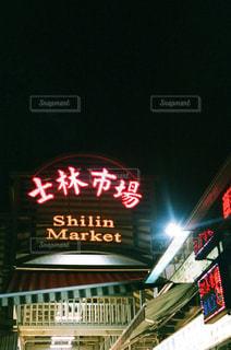 台湾旅行の写真・画像素材[1009664]