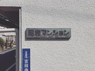 昭和マンションの写真・画像素材[1153208]