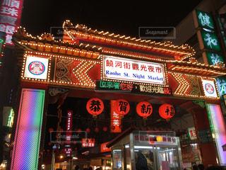 台湾夜市の写真・画像素材[1125950]