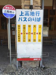 No.323201 バス停