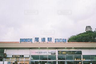 駅の写真・画像素材[330542]